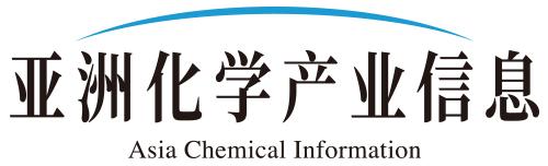 亚洲化学产业信息