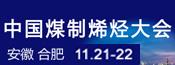 中国煤制烯烃大会