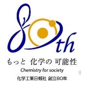 化学工業日報80