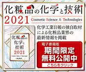 2021化妆品技术