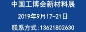2019上海工博展