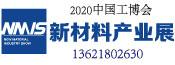 2020上海工博展