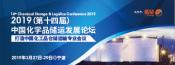 2019中国化学品储运发展论坛