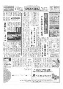 newspaper sample company introduction
