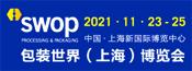 2021上海包装展
